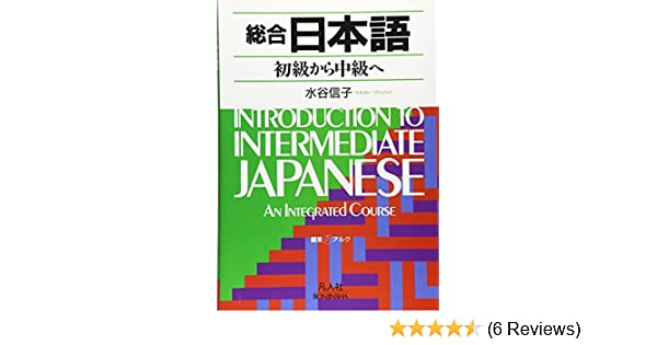 Introduction to intermediate japanese an integrated course nobuko introduction to intermediate japanese an integrated course nobuko mizutani 9784893581068 amazon books fandeluxe Images