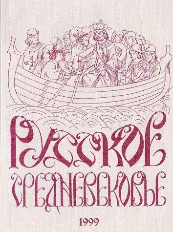 russkoe-srednevekove-duhovnyy-mir