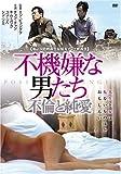 [DVD]不機嫌な男たち 不倫と純愛