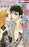 蜜薔薇の結婚 2 (花とゆめCOMICS)