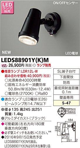 東芝ライテック LEDアウトドアブラケット ビームランプ ON/OFFセンサー付 スポットライト ブラック ランプ別売  ブラック B01EWFL3NG