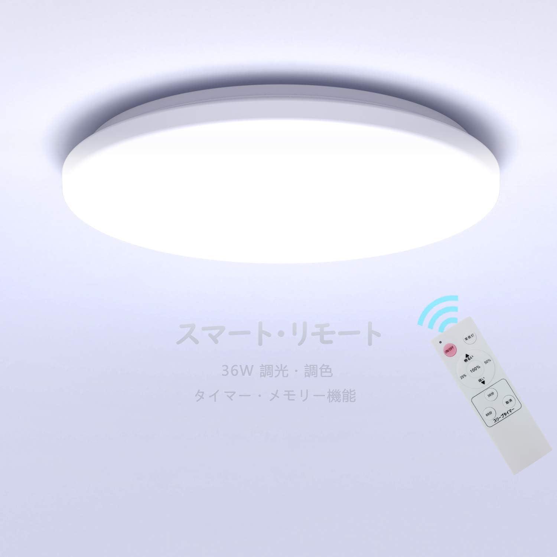 NW LEDシーリングライト調光・調色タイプ