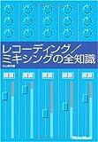 レコーディング/ミキシングの全知識  杉山勇司 著 本格派を目指すキミに! (「全知識」シリーズ)