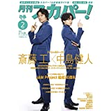 月刊スカパー!2021年 2月号