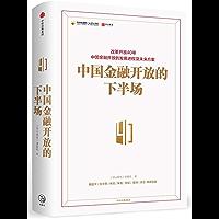 中国金融开放的下半场 (中国金融四十人论坛书系)