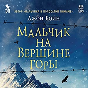The Boy at the Top of the Mountain Audiobook