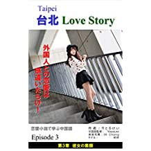 Study Chinese with Taipei Love Story Episode 3: The natural (LITTLE KEI COM) (Japanese Edition)