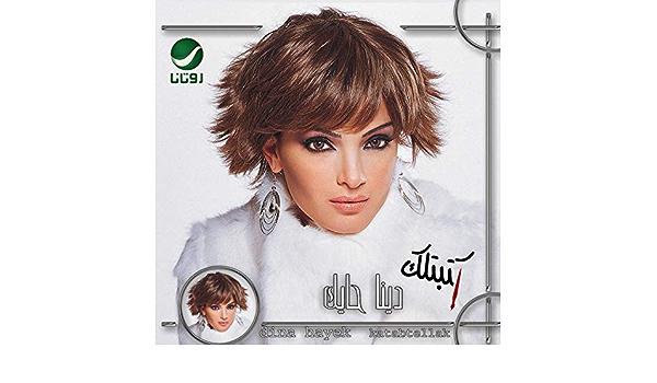 ليه حنضيع دينا حايك 9