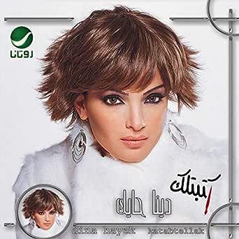 Dina Hayek Leah Handia دينا حايك 10