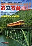 お立ち台通信 vol.2―鉄道写真撮影地ガイド (NEKO MOOK 1136)