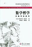 数学哲学 (西方数学文化理念传播译丛)