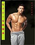 Sexy Korean Man (Japanese Edition)