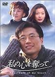 [DVD]私の心を奪って DVD-BOX