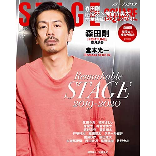 STAGE SQUARE Vol.42 表紙画像