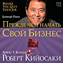 Rich Dad's Before You Quit Your Job: 10 Real-Life Lessons Every Entrepreneur Should Know About Building a Million-Dollar Business [Russian Edition] Hörbuch von Robert T. Kiyosaki Gesprochen von: Stanislav Ivanov