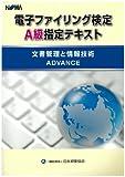電子ファイリング検定A級指定テキスト 文書管理と情報技術ADVANCE