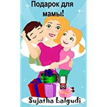 Childrens Russian books : Gifts for Mom in Russian - A bilingual Russian-English kids book to help at home (Kids ages 3-6) bedtime reading (bilingual Russian): ... - Bilingual Russian books for kids 2)