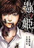 蟲姫 2 (画楽コミックス愛蔵版コミックス)