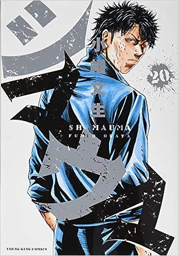 シマウマ 第01-20巻 [Shimauma vol 01-20]