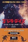 ゴジラ・デイズ ゴジラ映画クロニクル 1954〜1998 (集英社文庫)
