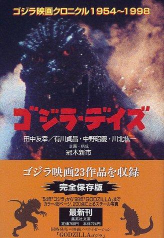 ゴジラ・デイズ―ゴジラ映画クロニクル 1954~1998 (集英社文庫)
