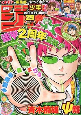 週刊少年ジャンプ2014年6月30日号No. 29