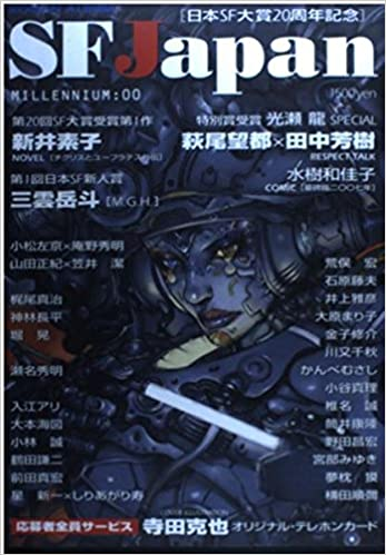 SF Japan―日本SF大賞20周年記念 ...