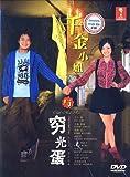 Celeb to Binbo Taro / Celeb and Poor Japanese TV Drama Dvd Digipak Boxset English Sub NTSC All Region