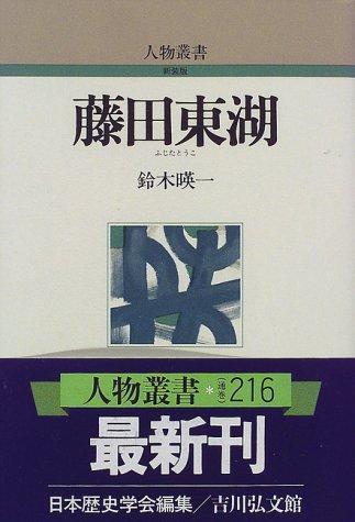 藤田東湖 (人物叢書)