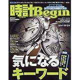 時計Begin 2017年Vol.89 小さい表紙画像