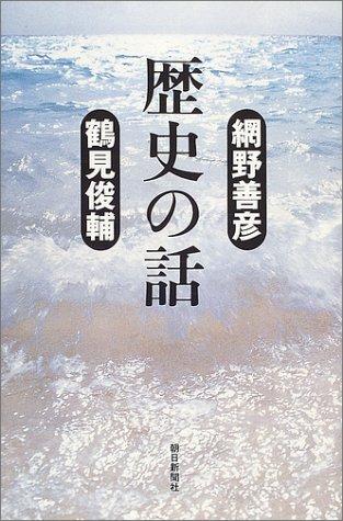 歴史の話 (朝日選書)