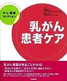 乳がん患者ケア (がん看護セレクション)