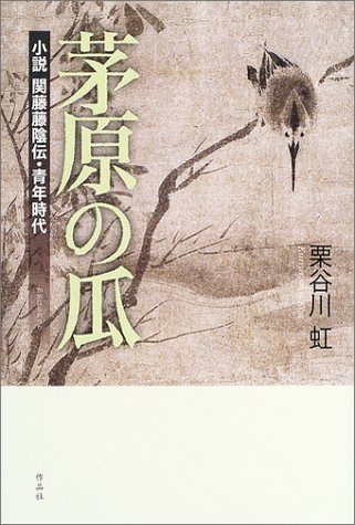 茅原の瓜―小説 関藤藤陰伝・青年時代