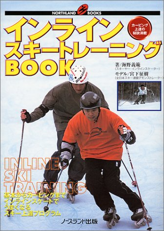 Ski improvement program to be well in-line skating to carving from the in-line ski training BOOK-basic (Northland books) (2000) ISBN: 4890821414 [Japanese Import]
