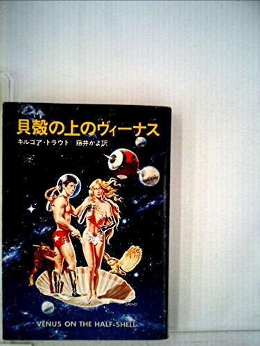 貝殻の上のヴィーナス (1980年) (ハヤカワ文庫―SF)
