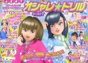 Oshare Majo Love and Berry stylish ? drill (2006) ISBN: 4092533926 [Japanese Import]