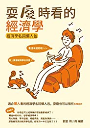 耍廢時看的經濟學:經濟學名詞懶人包 (Traditional Chinese Edition)