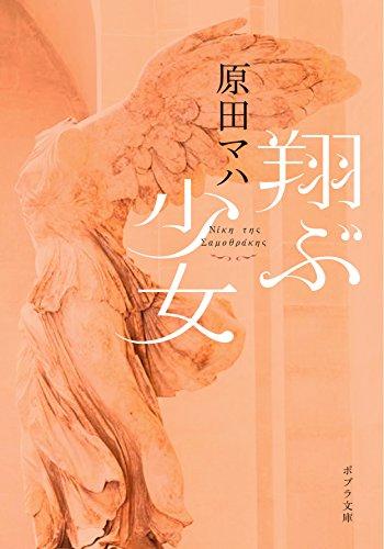 ([は]9-1)翔ぶ少女 (ポプラ文庫)