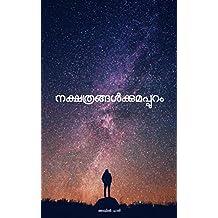 Nakshathrangalkkum appuram: malayalam story book. (Malayalam Edition)