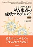 img - for Towaikurosu sensei no gan kanja no sho  jo   manejimento book / textbook / text book