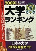大学ランキング2009 (「週刊朝日」進学MOOK)