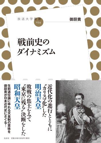 戦前史のダイナミズム (放送大学叢書)