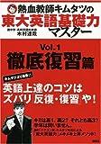 熱血教師キムタツの東大英語基礎力マスター Vol.1 徹底復 (1)