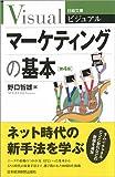 ビジュアル マーケティングの基本〈第4版〉 (日経文庫)