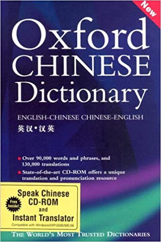 Amazon Oxford Chinese Dictionary And Talking Chinese Dictionary