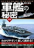 軍艦の秘密