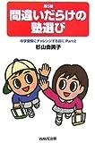 第5版 間違いだらけの塾選び (中学受験にチャレンジする前に (Part2))