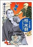 上方落語 桂米朝コレクション〈6〉事件発生 (ちくま文庫)