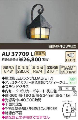 コイズミ照明 防雨型ブラケット AU37709L B00ESBLOS4 11940