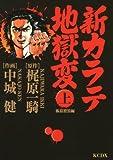 New Karate Jigokuhen fox wolf wandering hen on (KC Deluxe) (2012) ISBN: 4063766586 [Japanese Import]
